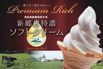 青森空港で販売が始まった「新郷村特濃ソフトクリーム」のパネル画像