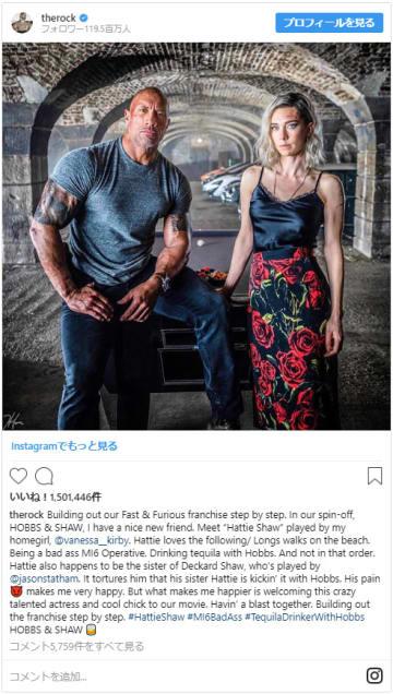 『ワイスピ』の新たな女性キャラクターとなるハッティー・ショウ(写真はドウェイン・ジョンソン公式Instagramのスクリーンショット)