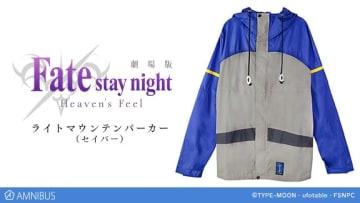 『Fate/stay night [Heaven's Feel]』ライトマウンテンパーカー(セイバー) 8,800円(税別)(C)TYPE-MOON・ufotable・FSNPC