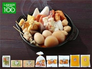 「「100円おでん」シリーズ」(写真:ローソンストア100の発表資料より)