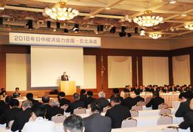 各分野での協力深化を探った日中経済協力会議