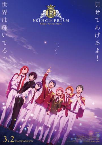 『KING OF PRISM -Shiny Seven Stars-』劇場編集版(c)TーARTS / syn Sophia / エイベックス・ピクチャーズ / タツノコプロ / キングオブプリズムSSS製作委員会