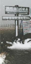 吹雪模様となった刈田岳山頂周辺=30日午前10時ごろ