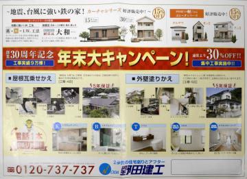 2016年の熊本地震で被災した地域の住人に虚偽を言って工事を勧誘していた大分市のリフォーム会社「野田建工」のチラシ