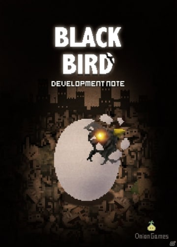 BLACK BIRD 開発ノート