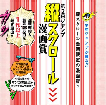 「第2回ジャンプ縦スクロール漫画賞」