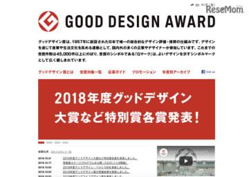 Good Design Award(グッドデザイン賞) 2018年10月31日時点
