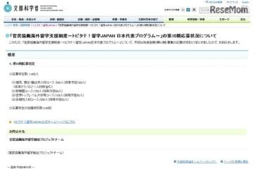 「官民協働海外留学支援制度~トビタテ!留学JAPAN 日本代表プログラム~」の第10期応募状況について