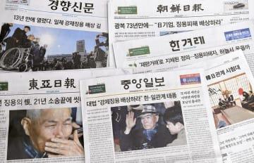 韓国最高裁の判決について報じる、10月31日付の韓国主要各紙(共同)