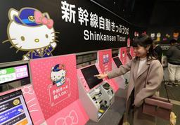 「ハローキティ」の装飾が施された券売機を利用する乗客=1日午前、JR新神戸駅(撮影・大森 武)