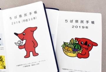2019年版で元号表記がなくなった「ちば県民手帳」