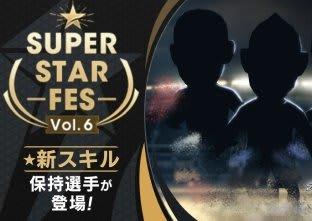 『サカつくRTW』限定★5選手が登場する「SUPER STAR FES Vol.06」開催!