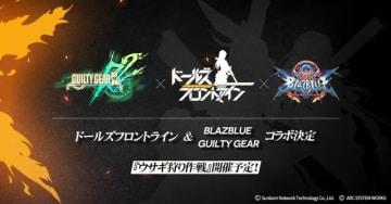 『ドールズフロントライン』×『BLAZBLUE』×『GUILTY GEAR』コラボ開催決定!イベント開始は11月23日から