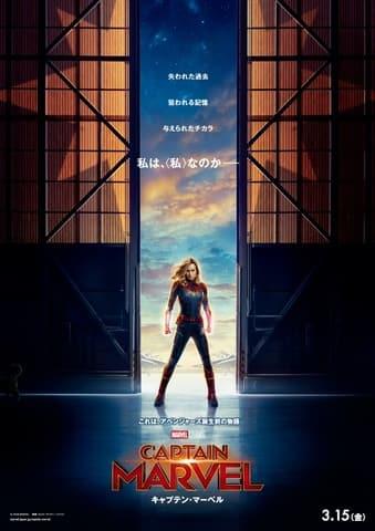 映画「キャプテン・マーベル」のビジュアル(C)Marvel Studios 2018