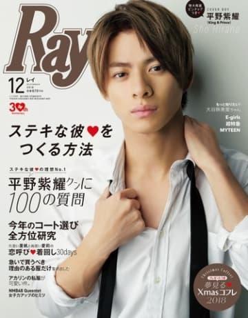 人気グループ「King&Prince(キンプリ)」の平野紫耀さんが表紙を飾った女性ファッション誌「Ray」12月号の表紙