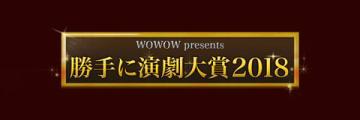 「勝手に演劇大賞2018」のロゴ=WOWOW提供