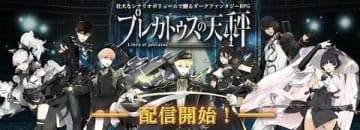 「プレカトゥスの天秤」(c)Fuji Games, Inc. All Rights Reserved