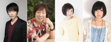 テレビアニメ「からくりサーカス」で声優を務める(左から)関智一さん、古川登志夫さん、南條愛乃さん、佐倉綾音さん