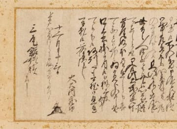 大石内蔵助が討ち入り前日に心情をつづった手紙。「十二月十三日」の日付が記されている