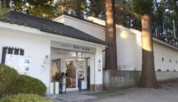 新渡戸記念館=10月、青森県十和田市