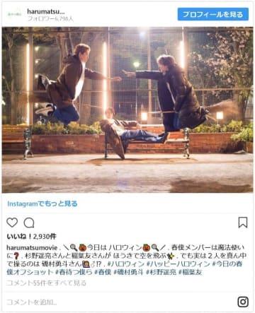 和気あいあい(画像は『春待つ僕ら』公式Instagramのスクリーンショット)