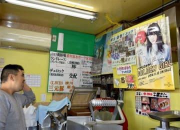 いきものがかりへのメッセージボードやポスターを掲げる「肉のヨリヤ」店内=厚木市恩名