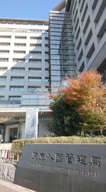 Tokyo Regional Immigration Bureau