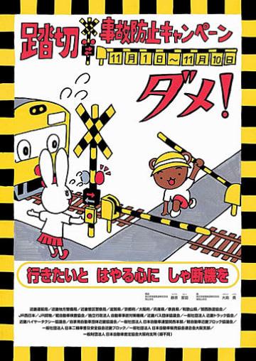 踏切事故防止キャンペーンのポスター(近畿運輸局提供)