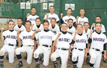 ガッツポーズで活躍を誓う舞岡中野球部員
