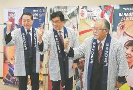 絆まつりの福島市開催をPRする木幡市長(中央)ら