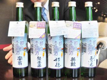 京都の酒造5社による共通ブランド「京都の冬冷酒」