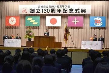 培った伝統を受け継ぎさらなる発展を誓った宮崎大宮高の創立130周年記念式典