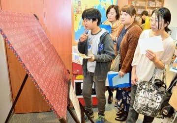 設置されたポイントで隠されたキーワードを探す参加者=3日、北栄町由良宿の青山剛昌ふるさと館