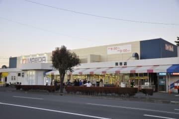 「スーパーみなとや」から「マエダストア」に切り替わった売市店。マエダの八戸進出の第1号店となった=3日、八戸市売市4丁目