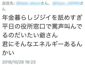 10月28日の山崎氏の投稿(本人のツイッターから、画像の一部を加工しています)