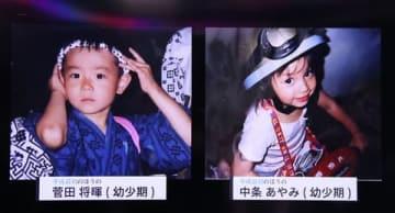 イベントで公開された菅田将暉さんと中条あやみさんの幼少期の写真
