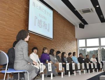 「海女サミット」でパネルディスカッションをする日韓両国の海女ら=4日午後、石川県輪島市