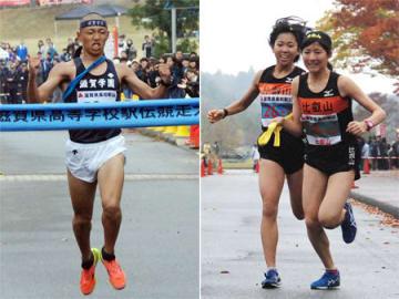 男子で3年ぶりの優勝を果たした滋賀学園のアンカー松田(左)、比叡山の1区・飛田(左)からたすきを受けとる2区・北川=希望が丘文化公園