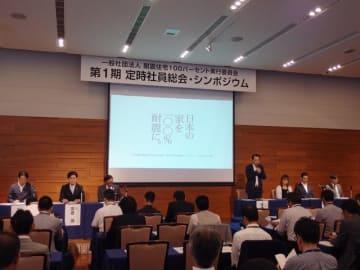 台風の影響で関西エリアの会員が参加できなかったが、約80人が集まった