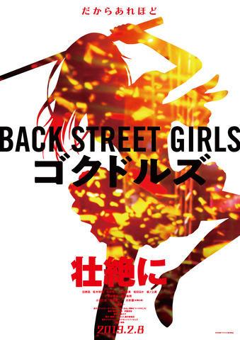 実写映画「Back Street Girls -ゴクドルズ-」のビジュアル (C)2019映画「ゴクドルズ」製作委員会