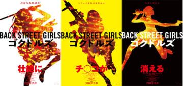 実写映画『Back Street Girls -ゴクドルズ-』ティザービジュアル (C)2019映画「ゴクドルズ」製作委員会