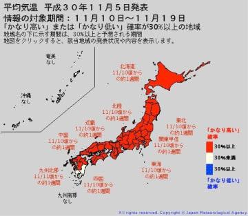 5日(月)気象庁発表 高温に関する異常天候早期警戒情報 出典=気象庁HP
