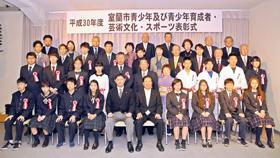 各分野での活躍が認められた市青少年・芸術文化・スポーツの各表彰受賞者ら