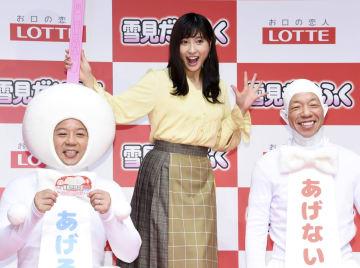 「雪見だいふく」新CM発表会に登場した(左から)西村瑞樹、土屋太鳳、小峠英二=5日、東京都内