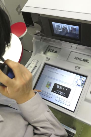 Japan's 1st AI-powered ATM developed to combat money transfer fraud