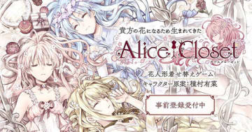 DMM GAMESの新作ゲーム「Alice Closet」 (C)DMM GAMES