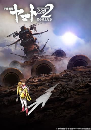 (C)西崎義展/宇宙戦艦ヤマト2202 製作委員会