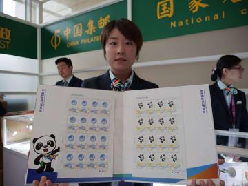 中国郵政、輸入博記念切手を発行
