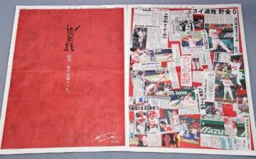 黒田博樹さんが中国新聞に出した広告(2018年11月5日付朝刊)