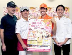 KOBE豚饅サミットをPRする発起人ら=神戸市役所